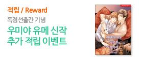 우미야 유메 〈언제까지나, 달콤한 품속에〉 출간 기념 30% 추가 적립!