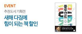 새해 다짐 응원!!! 추천 도서 할인전