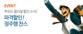 파격 할인! 정주행 찬스 기획전 〈김태랑 시리즈〉