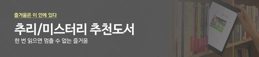 추리/미스터리 테마관
