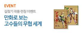 〈천룡팔부〉 신작 런칭 기념 할인 이벤트