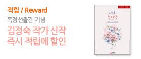 김정숙 〈다시, 첫사랑 (개정판)〉 출간 기념 작가전