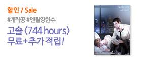 고솔 〈744 hours〉 8화 무료 + 추가 적립!!