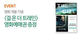 〈걸 온 더 트레인〉 영화 개봉기념! 영화 예매권 증정 이벤트