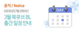 3월 북큐브 BL 출간 일정 안내