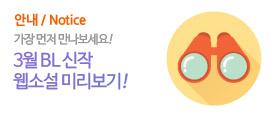 3월 신작 BL 웹소설 미리보기!