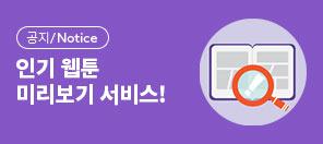 인기 웹툰 미리보기 서비스