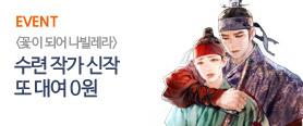 또대영 OPEN! 수련 〈꽃이 되어 나빌레라〉 무료 보기