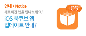 iOS 북큐브 앱 v5.5 업데이트 안내