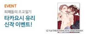 타카요시유리 BL 신작 출간 기념 할인 이벤트!