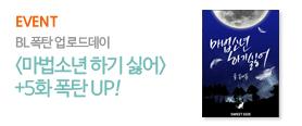 3월 29일, 봄비봄 〈마법소년 하기 싫어〉 폭탄 업로드데이