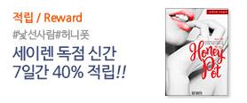 김지언 〈허니폿〉 40% 적립, 세이렌 7일간의 유혹