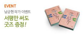 '오늘만 사랑한다는 거짓말' 외전 출간 기념, 할인과 굿즈 당첨까지!
