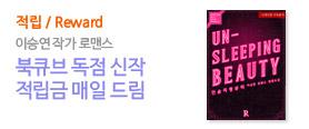이승연 〈언 슬리핑 뷰티 (Un Sleeping Beauty)〉 출간 기념 작가전