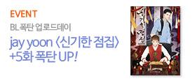 4월 28일, jay yoon 〈신기한 점집〉 폭탄 업로드데이