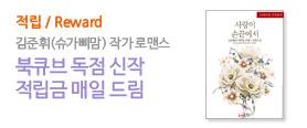 김준휘(슈가삐맘) 〈사랑이 손끝에서〉 출간 기념 작가전