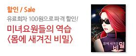 미녀요원들의 역습 〈몸에 새겨진 비밀〉