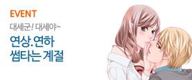 연상♥연하 썸타는 계절! 인기작 무료&최대 30% 할인 이벤트