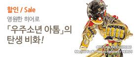 영원한 히어로 「우주소년 아톰」의 탄생 비화