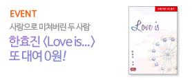 또대영 OPEN! 한효진 〈Love is〉 무료 보기
