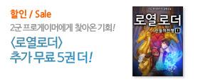 〈로열로더〉 추가 무료 5권 더!
