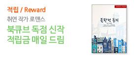 취연 〈불완전동거 (무삭제판)〉 출간 기념 작가전