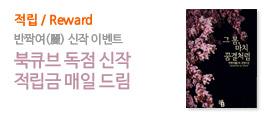반짝여(麗) 〈그 봄, 마치 꿈결처럼〉 출간 기념 추가적립