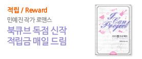 민예진 〈아이 캔 프로젝트〉 출간 기념전