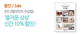 '즐거운상상' 신간 출시기념 10% 할인 이벤트