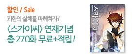 〈스카이씨〉 연재기념, 총 270화 무료