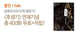 〈후생기〉 연재기념, 총 400화 무료