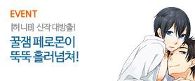 [허니B] BL 신작 만화 대방출 무료 이벤트!