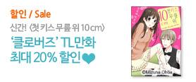 '클로버즈' 두근두근♥ 인기 TL 만화 대 할인전!