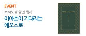 MM노블 8월 BL 신작 & 후속권 런칭 기념 10% 할인 이벤트!