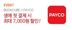 BOOKCUBE X PAYCO 8월의 할인 헤택!