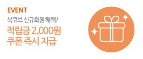 적립금 2,000원 + 쿠폰 즉시 지급!!