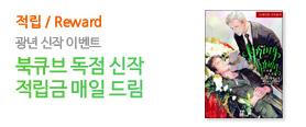 광년 〈봄, 봄 (Spring, Spring)〉 출간기념 작가전