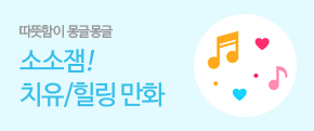 치유/힐링 만화 테마관