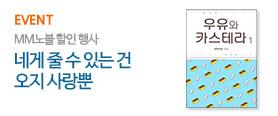 MM노블 BL 신작〈우유와 카스테라〉 출간 기념 10% 할인 이벤트