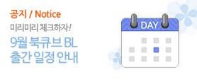 9월 북큐브 BL 출간 일정 안내
