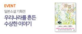 현대문학 일본소설 기획전 〈우리나라를 흔든 수상한 이야기〉