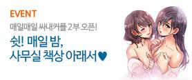 〈매일매일 싸내커플〉 2부 런칭 기념 웹툰X단행본 무료 이벤트!