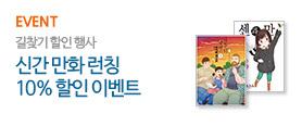 [길찾기] 만화 9월 후속권 출간 기념 10% 할인 이벤트