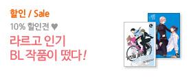 라르고 인기 BL 작품이 떴다! 10% 할인전!
