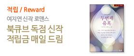 여지연 〈두 번째 유혹 (외전)〉 출간기념