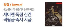 목영木榮 〈군인과 레이디〉 출간기념