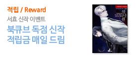 서효 〈실낙원 (외전증보판)〉 출간기념