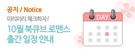 10월 북큐브 로맨스 출간 일정 안내 ♥