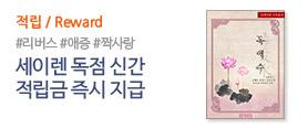 '세이렌 대상작' 금혜조 〈독애수 (毒愛水)〉 출간기념