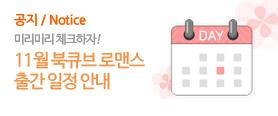 11월 북큐브 로맨스 출간 일정 안내 ♥